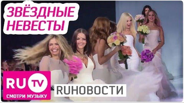 Самбурская, Брежнева, Нюша, Боярская и другие звезды в свадебных платьях Vera Wang - #RUНовости