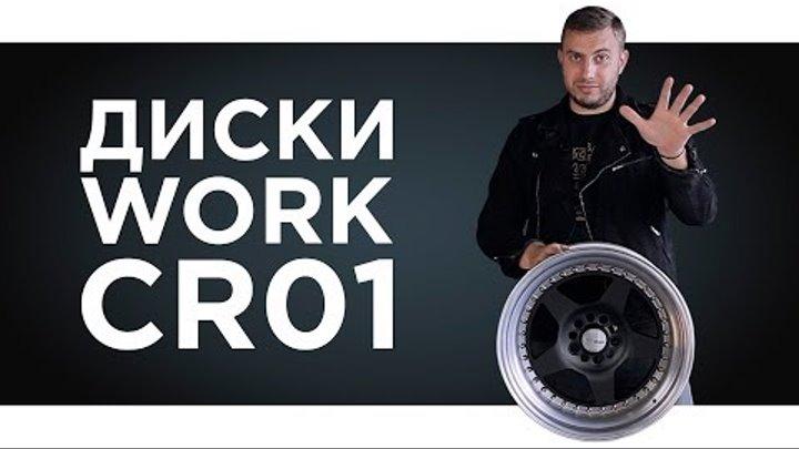 Диски WORK WHEELS JAPAN в России l Что Это и Где Купить? l Диски для Проекта PICKUP MASTER