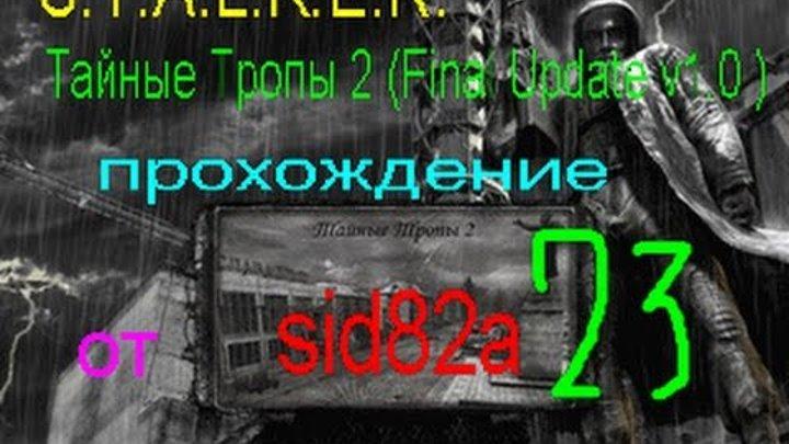 видео гид stalker Тайные тропы-2 пункт # 23 (Железнодорожники и Янтарь)