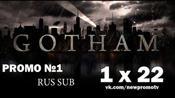 Gotham (Готэм) 1 сезон 22 серия RUS SUB (Промо 1)