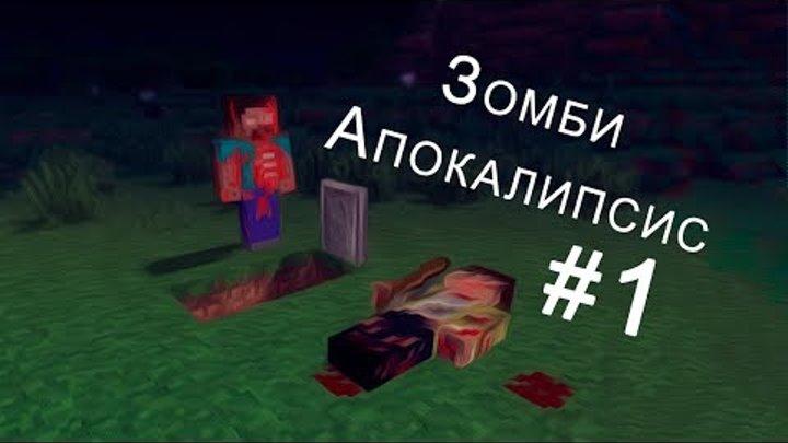 Сериал в Minecraft.Зомби Апокалипсис!!! 2 сезон 1 серия