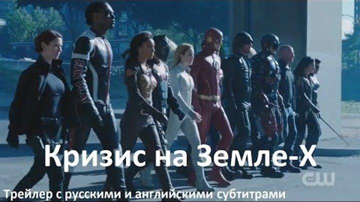 Флэш, Стрела, Супергёрл, Легенды завтрашнего дня - Русский Тизер кроссовера (Субтитры, 2017)