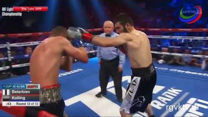 Артур Бетербиев выиграл бой за вакантный титул чемпиона мира по версии IBF в полутяжёлом весе