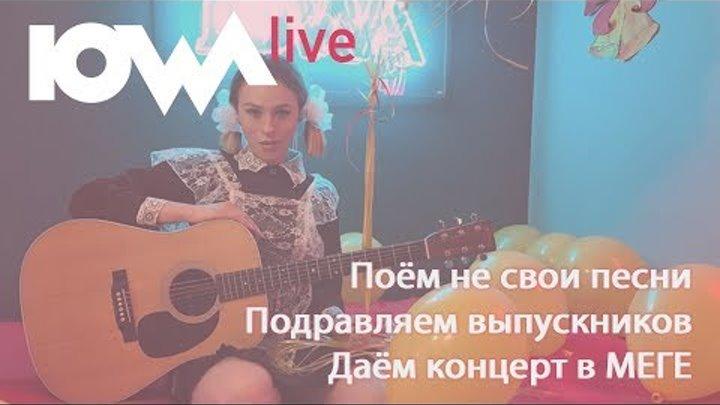 Катя IOWA влог! Запись НЕ СВОЕГО трека, выступление в гимназии на выпускном, концерт в МЕГЕ.
