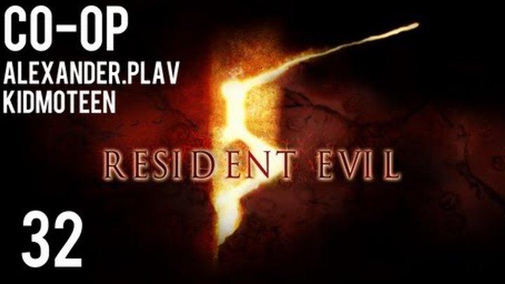 Прохождение Resident Evil 5 Co-op (alexander.plav & kidmoteen) Ч. 32