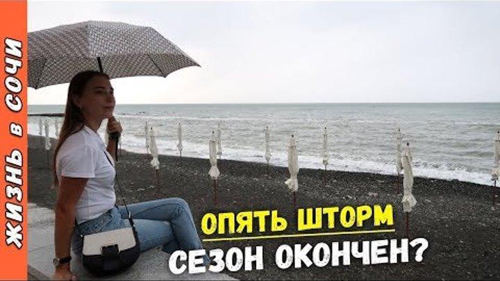 Бархатный сезон в Сочи? Нет, не слышал! В Сочи опять шторм и дожди. Сентябрь в Сочи