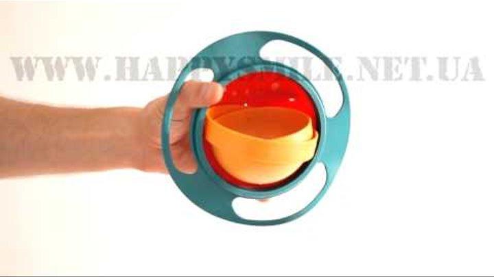 Тарелка-непроливайка «Universal Gyro Bowl» от happysmile.net.ua
