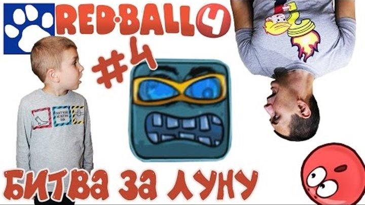 RED BALL 4 | БИТВА ЗА ЛУНУ | Прохождение игры РЕД БОЛ 4 | Приключения Красного Шарика | Летсплей