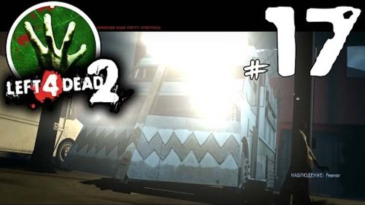 Left 4 Dead 2 #17. Тут их слишком много. Совместное прохождение на Русском (1080p 60fps)