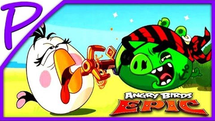 Энгри Бердс Эпик #7 (Angry Birds Epic). Игра как МУЛЬТИК для ДЕТЕЙ #РАЗВЛЕКАЙКА