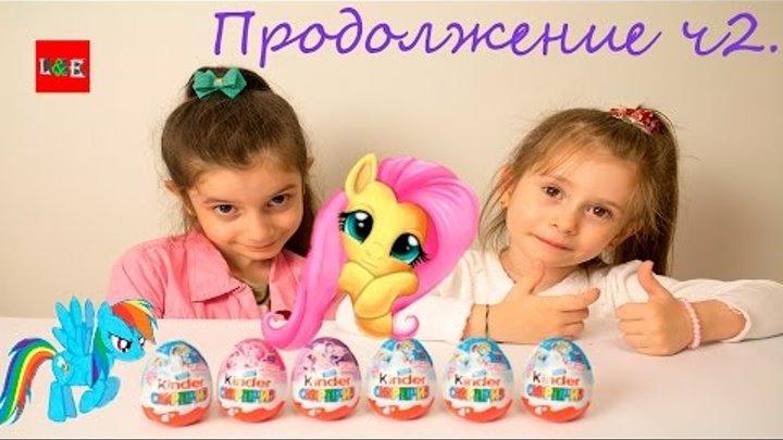 My Little Pony часть 2 распаковка киндер сюрпризов игрушек,новые игрушки Май литл пони.