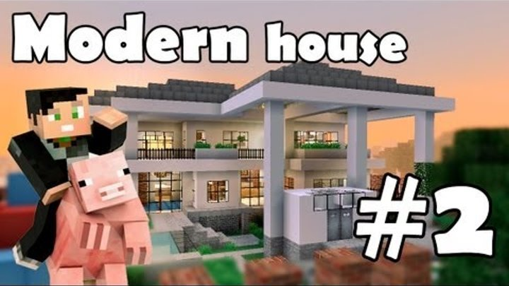 Minecraft строим красивый дом: Modern House (Выпуск 5 ч.2)