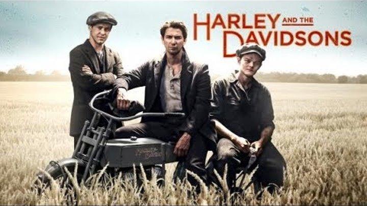 Харли и братья Дэвидсон 3 серия
