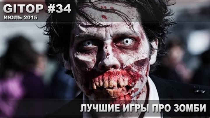 Лучшие игры про зомби - GITOP #34