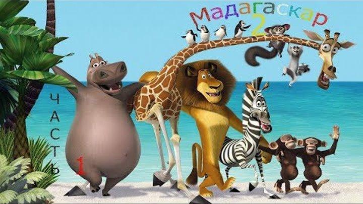 Мадагаскар 2.Часть 1 На Мадагаскаре