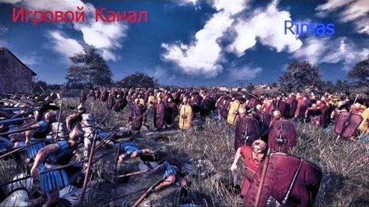 11. Total War: Rome 2 прохождение за РИМ Дом Юлиев (Часть 11)