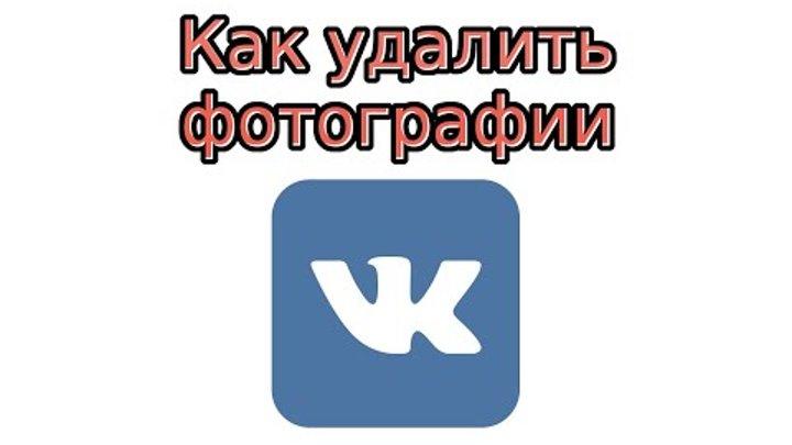 Как удалить фото В Контакте