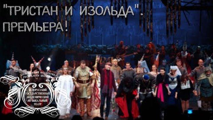"""""""Тристан и Изольда"""" Премьера!"""