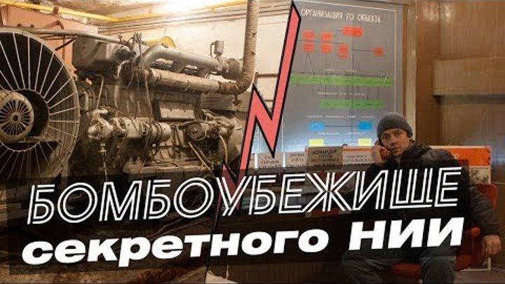 Диггеры UnderWorld в бомбоубежище | Проникли в бункер секретного НИИ