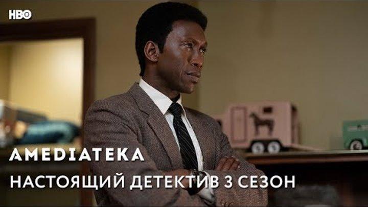 Настоящий детектив 3 сезон | True Detective | Трейлер