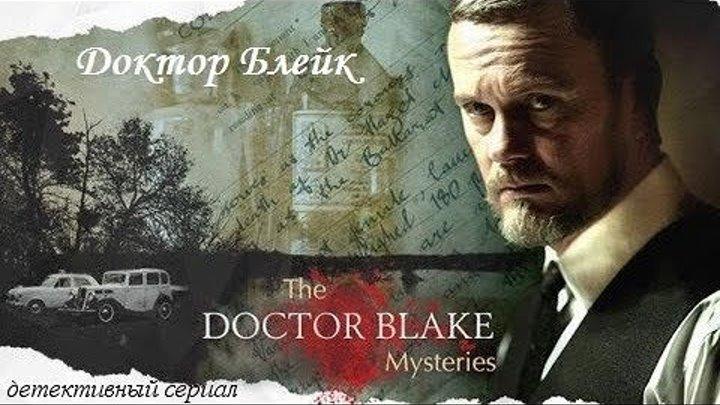 Доктор Блейк s01e08
