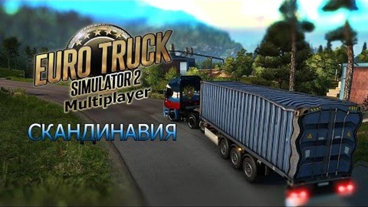Euro Truck Simulator 2 - Первая неудачная поездка в Скандинавию