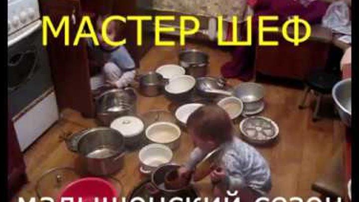 МАСТЕР ШЕФ МАЛЫШОНСКИЙ СЕЗОН:))))