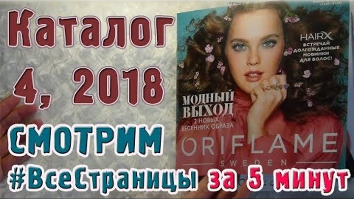 ВСЕ СТРАНИЦЫ за 5 минут: КАТАЛОГ 4 2018 Орифлэйм Украина | Татьянка Прозорова