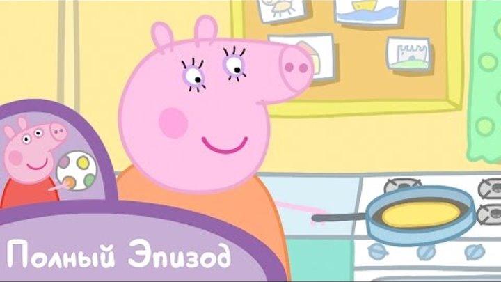 Свинка Пеппа - Блины