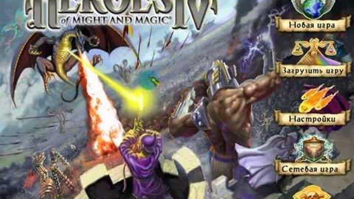 герои меча и магии 4 обзор