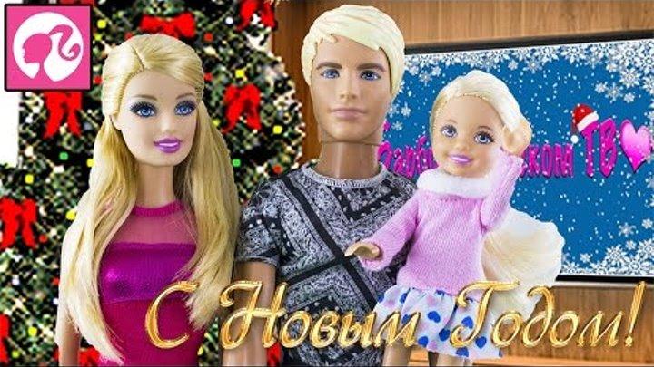 Барби мультик на русском новые серии. Куклы Барби. Barbie 2016. Life in the Dream House