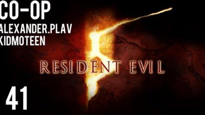 Прохождение Resident Evil 5 Co-op (alexander.plav & kidmoteen) Ч. 41