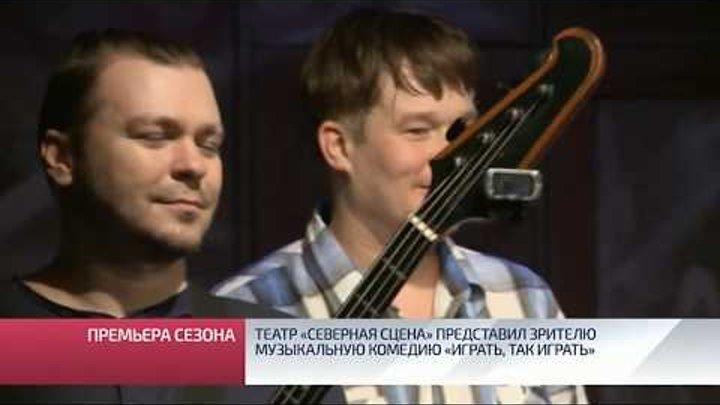 Театр «Северная сцена» представил зрителю новую музыкальную комедию
