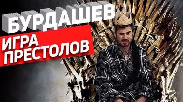 Игра престолов 7 сезон 8 серия