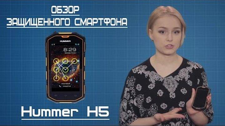Видеообзор Hummer H5 защищенного смартфона - MAGMID.ru