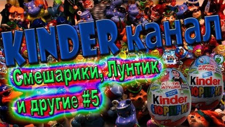Unboxing Surprise eggs Kinder Surprise Смешарики, Лунтик и другие #5