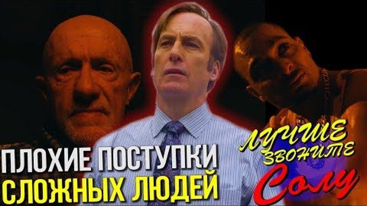 Лучше Звоните Солу 4 сезон 4 серия - Плохие поступки сложных людей | Обзор