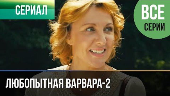 ▶️ Любопытная Варвара - 2 сезон (все серии) - Детектив | Фильмы и сериалы