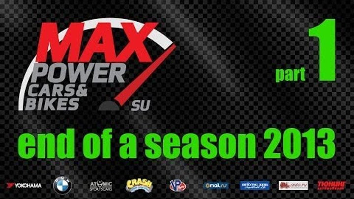 Max Power Cars & Bikes / end of a season 2013 / part 1 [Time Attack]