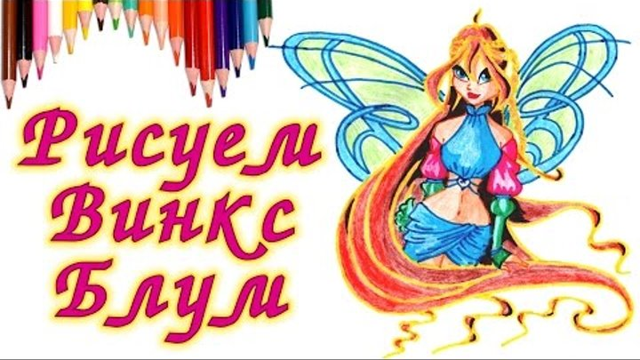 КАК НАРИСОВАТЬ ФЕЮ БЛУМ ИЗ ВИНКС. How to draw a winx club fairy Bloom