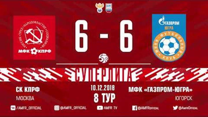 Суперлига. 8 тур. КПРФ - Газпром-ЮГРА - 6-6 - второй матч