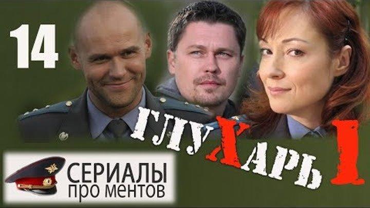 Глухарь 1 сезон 14 серия (2008) - Культовый детективный сериал!