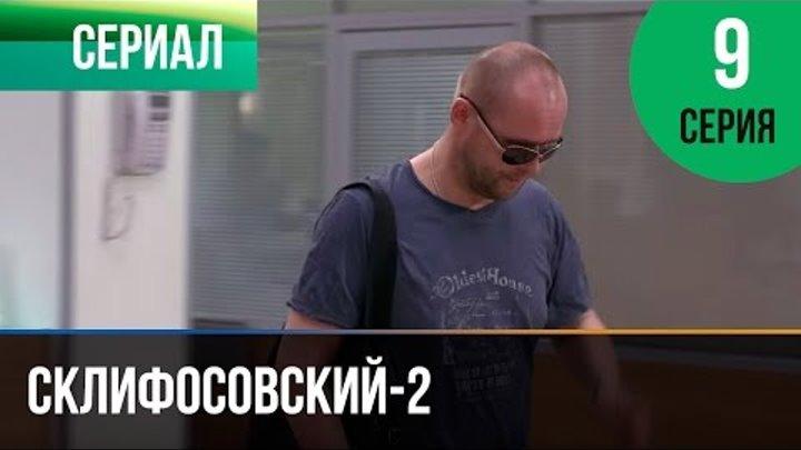 Склифосовский | 2 сезон / 9 серия