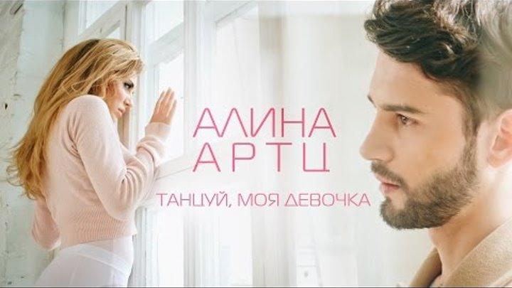 АЛИНА АРТЦ — ТАНЦУЙ МОЯ ДЕВОЧКА / ПРЕМЬЕРА 2016