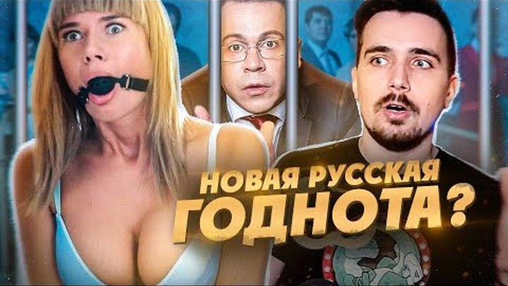 ДОМАШНИЙ АРЕСТ - ГОДНОТА НА ТНТ!