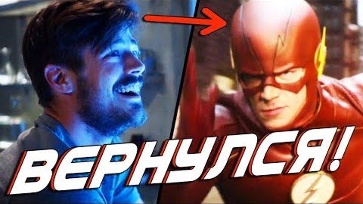 ВОЗРОЖДЕНИЕ ФЛЭША!!! [Обзор 1-ой серии] / Флэш l The Flash