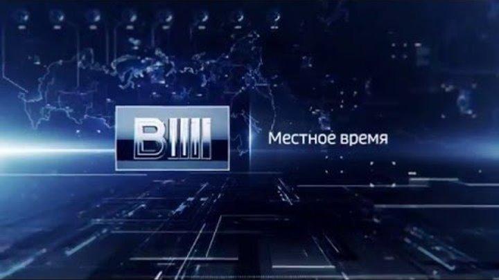 """Заставка """"Вести - Местное время"""" (Россия 1, 12.10.2015 - н.в.)"""