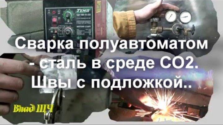 Сварка полуавтоматом - сталь в среде СО2. [5] Швы с использованием подложки
