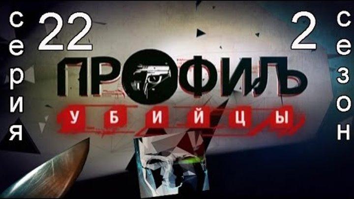 Профиль убийцы 2 сезон 22 серия
