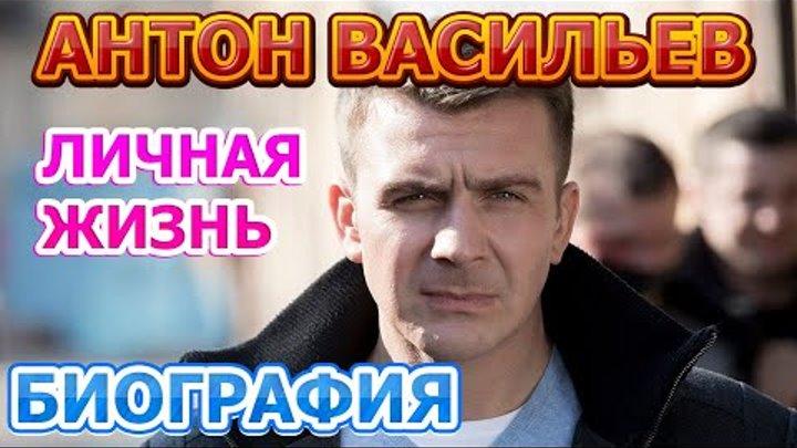 Антон Васильев-биография, личная жизнь, жена, дети. Актер сериала Невский. Чужой среди чужих 3 сезон